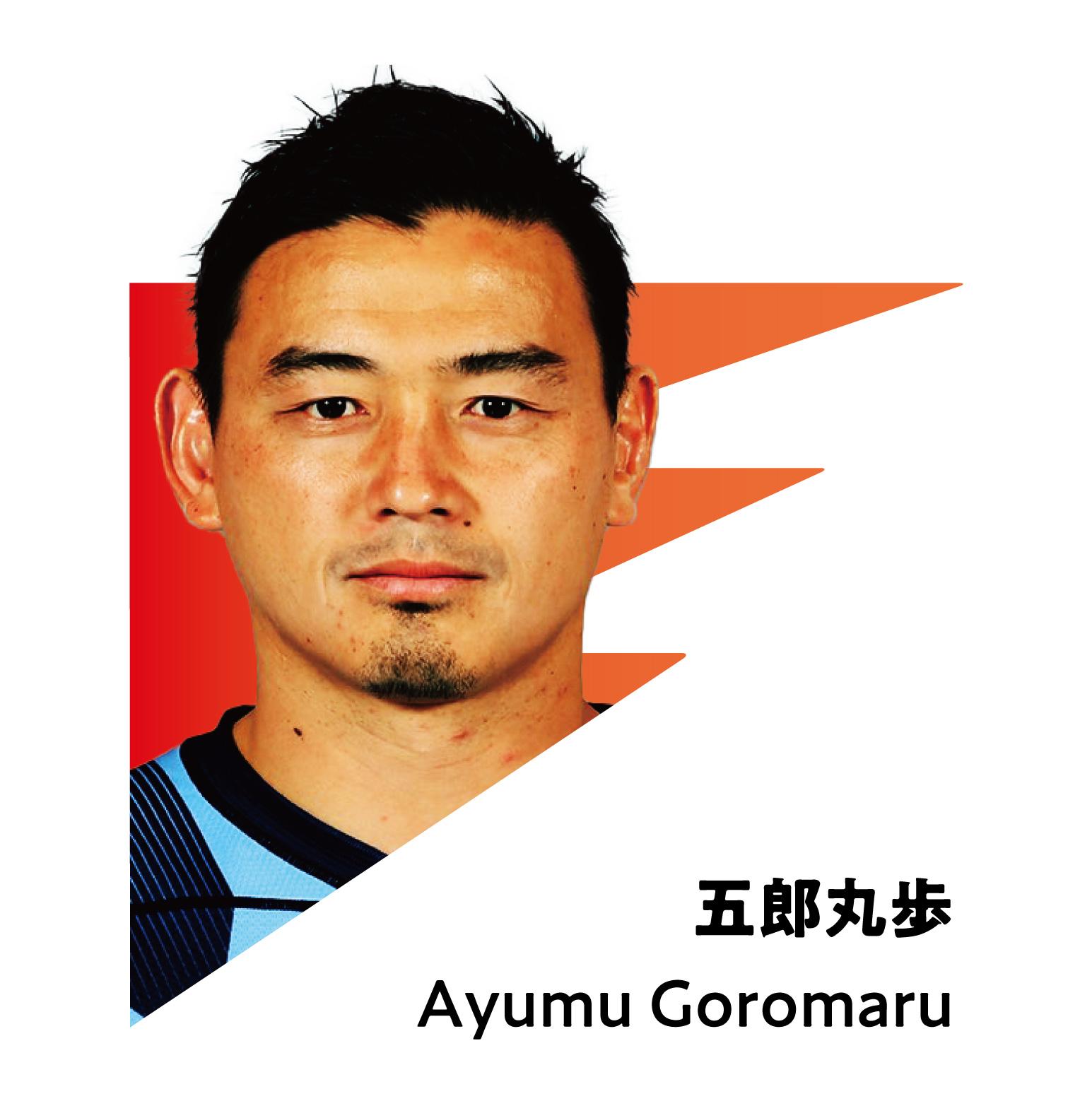 AYUMU GOROMARU