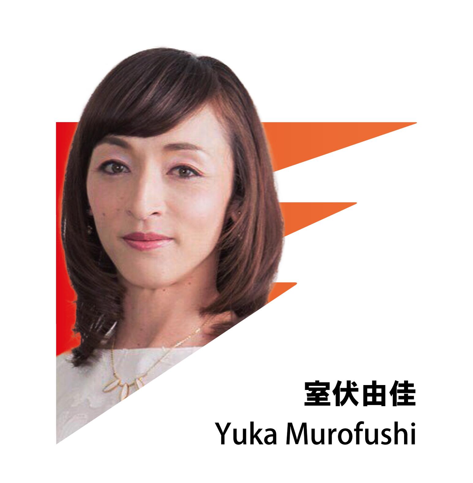 YUKA MUROFUSHI