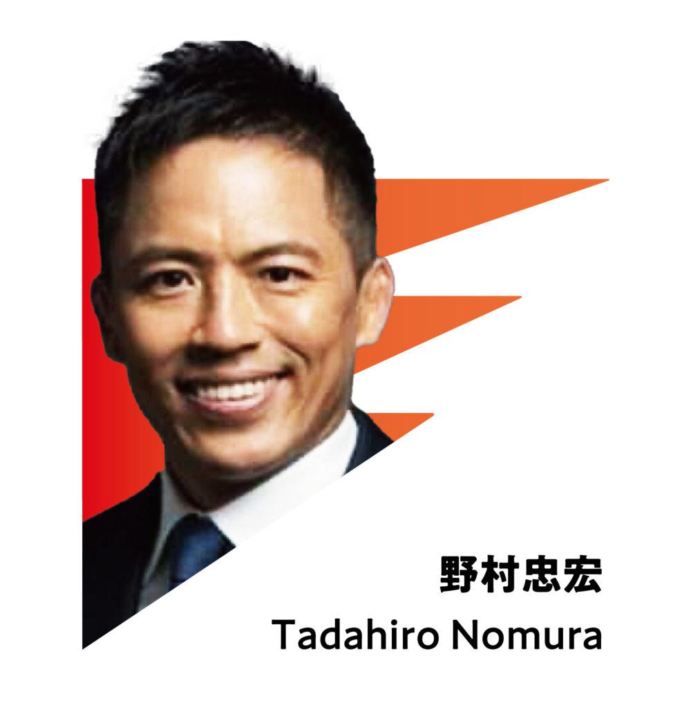 競技横断プロデューサー野村忠宏