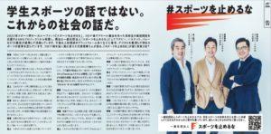 日本経済新聞20210101