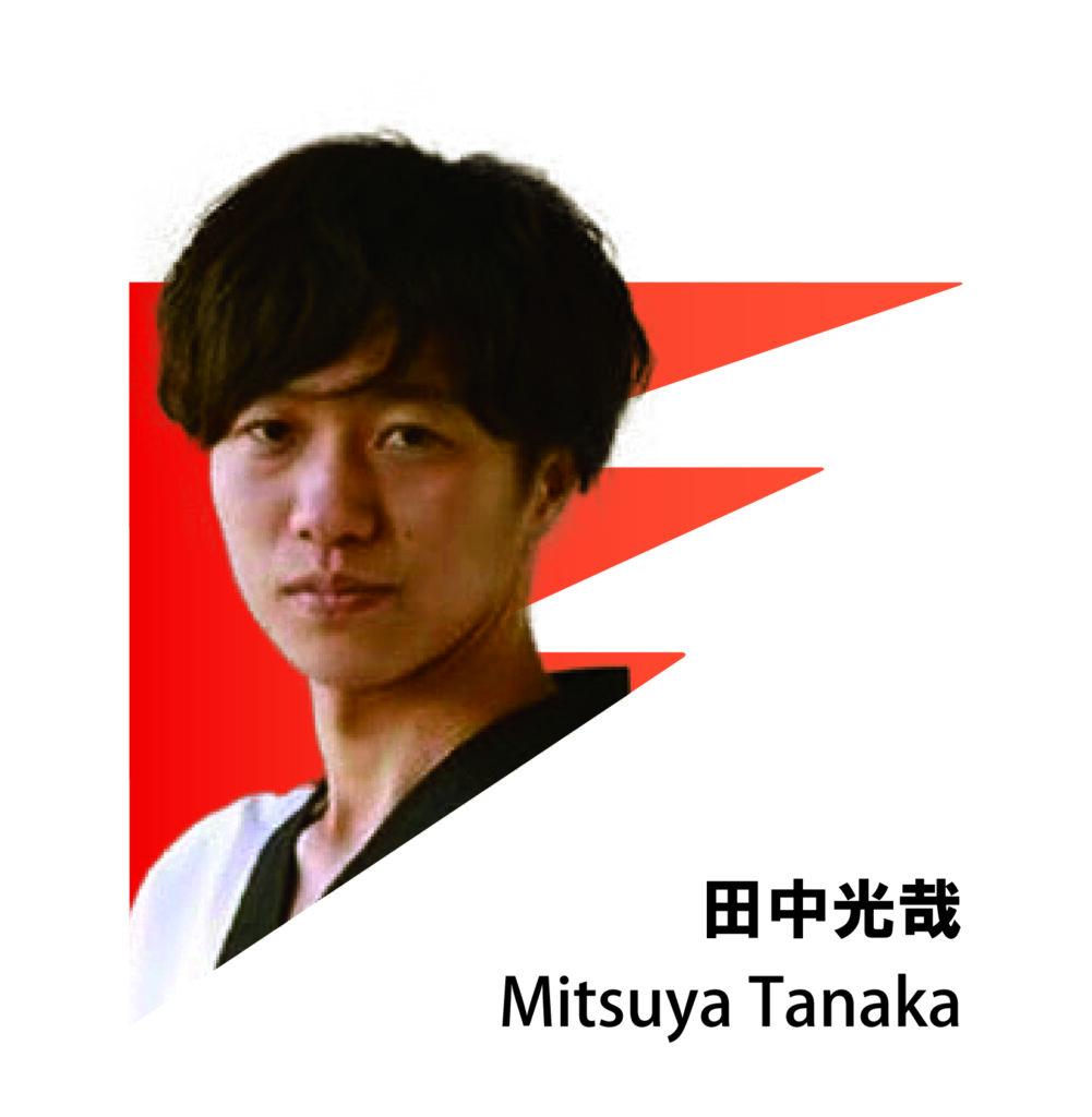 田中光哉選手の写真