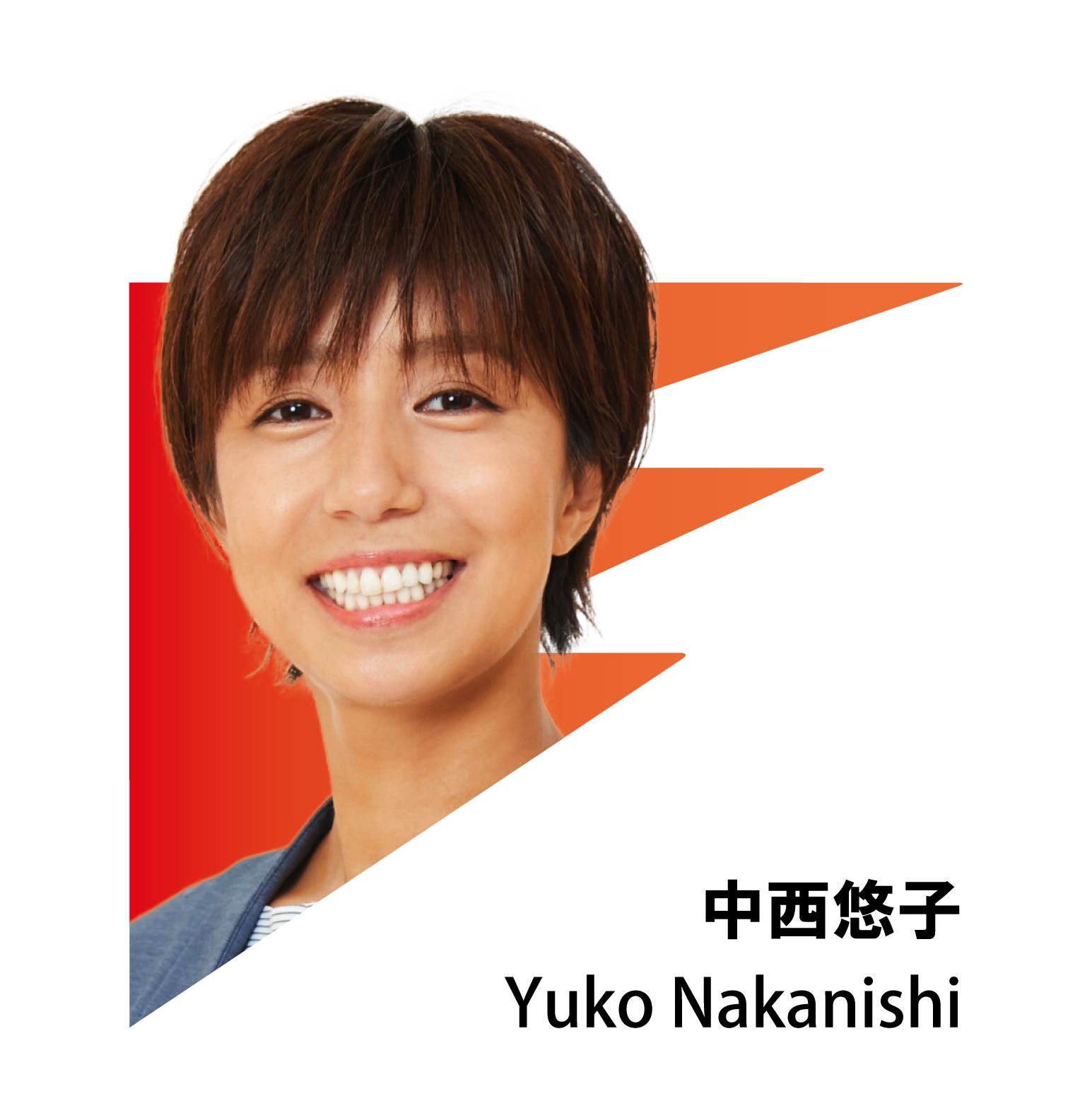 Yuko Nakanishi