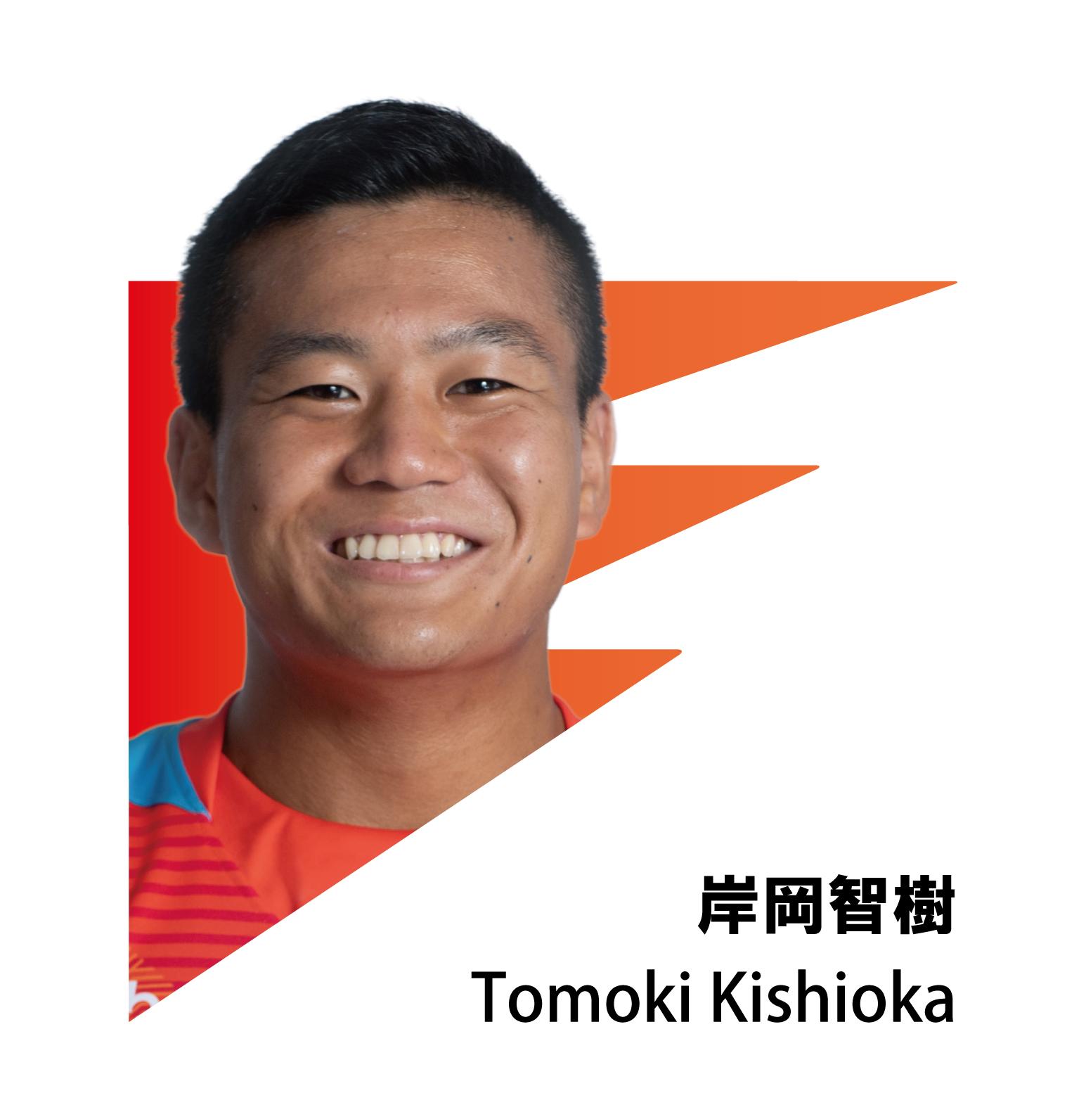 TOMOKI KISHIOKA